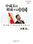 中成長を模索する中国 「新常態」への政治と経済の揺らぎ