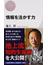 情報を活かす力(PHPビジネス新書)