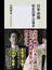 日本会議 戦前回帰への情念(集英社新書)
