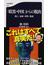 「暗黒・中国」からの脱出 逃亡・逮捕・拷問・脱獄(文春新書)