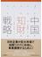 中国知財戦略 イノベーションの実態と知財プラクティス