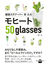 銀座スタア・バー岸久のモヒート50glasses(講談社のお料理BOOK)