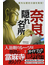 意外な歴史の謎を発見!奈良の「隠れ名所」(じっぴコンパクト新書)