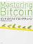 ビットコインとブロックチェーン 暗号通貨を支える技術