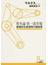 資本論第一部草稿 直接的生産過程の諸結果(光文社古典新訳文庫)