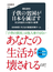 徹底調査子供の貧困が日本を滅ぼす 社会的損失40兆円の衝撃(文春新書)