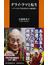 ダライ・ラマと転生 チベットの「生まれ変わり」の謎を解く(扶桑社新書)