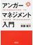 アンガーマネジメント入門(朝日文庫)
