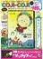 COJI-COJI 神回! 傑作選DVD BOOK