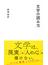 文学の読み方(星海社新書)