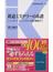 鉄道ミステリーの系譜 シャーロック・ホームズから十津川警部まで(交通新聞社新書)