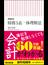 財務3表一体理解法 増補改訂(朝日新書)