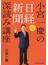 小宮一慶の「日経新聞」深読み講座 2017年版