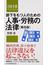 部下をもつ人のための人事・労務の法律 第6版(日経文庫)