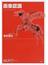 画像認識(機械学習プロフェッショナルシリーズ)