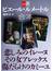 合本 悲しみのイレーヌ その女アレックス 傷だらけのカミーユ【文春e-Books】(文春e-book)