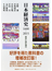 日本経済史1600−2015 歴史に読む現代