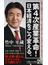 第4次産業革命!日本経済をこう変える。(PHPビジネス新書)