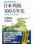 日本列島100万年史 大地に刻まれた壮大な物語(ブルー・バックス)