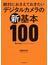 絶対におさえておきたいデジタルカメラの新基本100(玄光社mook)