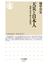 天災と日本人 地震・洪水・噴火の民俗学(ちくま新書)