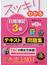 スッキリわかる日商簿記3級 第8版