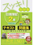 スッキリわかる日商簿記2級商業簿記 第9版