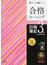 合格トレーニング日商簿記3級 Ver.9.0 第9版