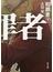 犯罪者 下(角川文庫)