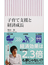 子育て支援と経済成長(朝日新書)