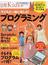日経Kids+子どもと一緒に楽しむ!プログラミング(日経ホームマガジン)