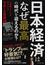 日本経済はなぜ最高の時代を迎えるのか? 大新聞・テレビが明かさないマネーの真実19