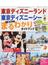 東京ディズニーランド東京ディズニーシーまるわかりガイドブック(My Tokyo Disney Resort)