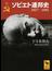 ソビエト連邦史 1917−1991(講談社学術文庫)