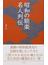 昭和の能楽名人列伝(淡交新書)