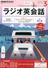 NHK ラジオ英会話 2017年 03月号 [雑誌]