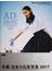 年鑑日本の広告写真 2017 APA AWARD 2017