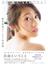 乃木坂46 桜井玲香ファースト写真集「自由ということ」