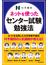 ネットを使ったセンター試験勉強法 N予備校の人気講師が教える!!