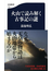 火山で読み解く古事記の謎(文春新書)
