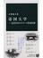 帝国大学 近代日本のエリート育成装置(中公新書)