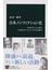 日本ノンフィクション史 ルポルタージュからアカデミック・ジャーナリズムまで(中公新書)