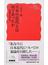 日本の近代とは何であったか 問題史的考察(岩波新書 新赤版)