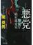 悪党(祥伝社文庫)