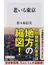 老いる東京(角川新書)