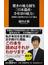 驚きの地方創生「日本遺産・させぼの底力」 多様性と寛容性が交じり合う魅力(扶桑社新書)