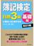 簿記検定〈日商3級基礎編〉に面白いほど受かる本 改訂2版
