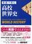 英語で読む高校世界史