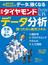 週刊ダイヤモンド 2017年3/4号 [雑誌]