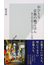 おひとり京都の晩ごはん 地元民が愛する本当に旨い店50(光文社新書)